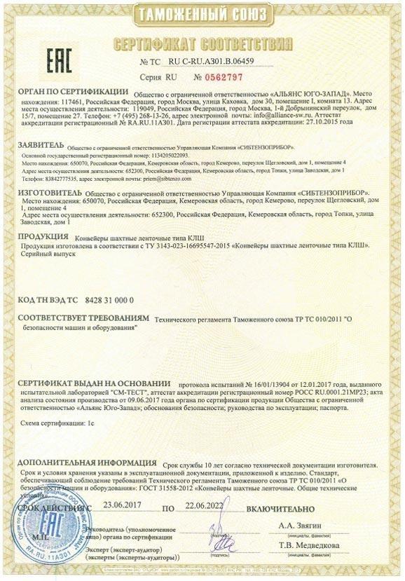 Конвейеры сертификация фото гусеничные транспортеры