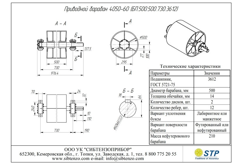 Масса барабана ленточного конвейера транспортер т3 4х4